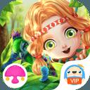 桑迪公主丛林之旅