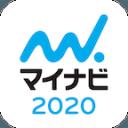 マイナビ2020 −インターンシップ・就活・新卒情報アプリ−