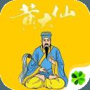 黄大仙占卜