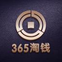 365淘钱