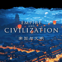 帝国与文明
