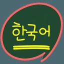 学习韩语单词和