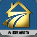 天津建筑装饰公共服务平台