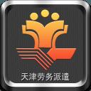 天津勞務派遣公共信息平臺