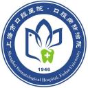 上海市口腔医院