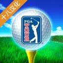 PGA高爾夫球大賽巡回賽