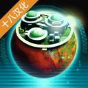 改造火星汉化版下载_改造火星汉化版安卓版下载_改造火星汉化版 1.0手机版免费下载