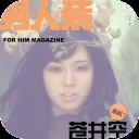 杂志gogogo