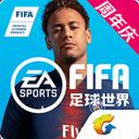 FIFA足球世界下载_FIFA足球世界安卓版下载_FIFA足球世界 6.1.00手机版免费下载