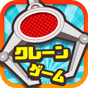 クレーンゲームマスター UFOキャッチャーがオンラインで楽しめるアプリ