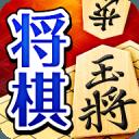 ぐんぐん強くなる将棋 - 初心者のための将棋アプリ