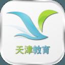 天津教育(官方)平台