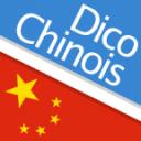 汉法法汉词典