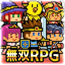 ★無双放置系RPG★ゆうしゃVSドラゴン