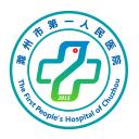 滁州市第一人平易近医院