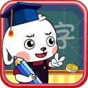 哆哆識字--兒童識字,幼兒識字,識字軟件