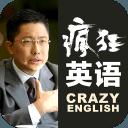 疯狂英语发音宝典