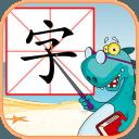 儿童学汉字游戏
