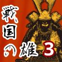 战国之雄3 汉化版 戦国の雄3