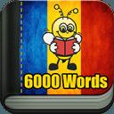 学习羅馬尼亞语 6000 单词