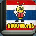 学习泰语 6000 单词