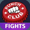 搏击俱乐部:格斗