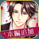 新王子殿下的求婚:永恒的吻