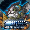 源代码: 删除 测试版