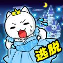 大白猫逃脱~喵德瑞拉~