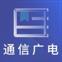 通信广电工程题库