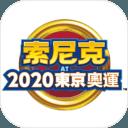 索尼克AT2020東京奧運 安卓版