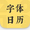2019 字体日历
