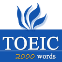 TOEIC重要英语单词