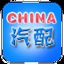 中国汽配城