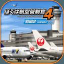 我是航空管制官4:羽田2