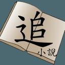 論壇追小說