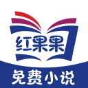紅果果免費小說