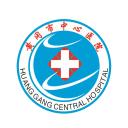黃岡市中心醫院