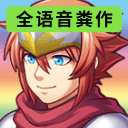 全語音糞作RPG