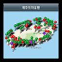 济州岛自由行