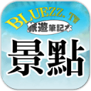 bluezz旅遊筆記本- 台灣各地景點收錄