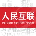人民互聯網電視臺