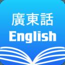 广东话(粤语)英语字典免费学习, 翻译, 旅游香港台湾