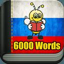 学习俄语 6000 单词