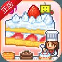 创意蛋糕店 安卓版