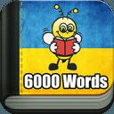 学习乌克兰语 6000 单词