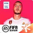 FIFA足球天下