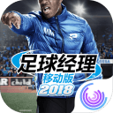 足球经理移动版2018 国服版