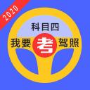 驾考模拟考试宝典2020
