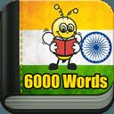 学习印地语 6000 单词